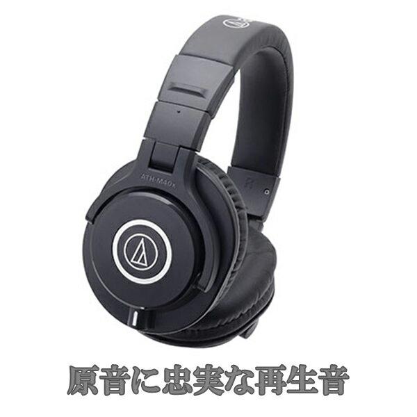 オーディオ, ヘッドホン・イヤホン audio-technica ATH-M40X 1
