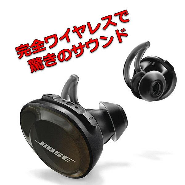完全ワイヤレスイヤホン Bluetooth イヤホン Bose ボーズ SoundSport Free wireless headphones トリプルブラック 左右分離型 スポーツ向け イヤホン ギフト  【1年保証】