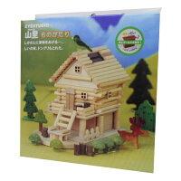 山里ものがたりログハウス型メロディー貯金箱作り工作キット【あす楽】小学校中学年以上