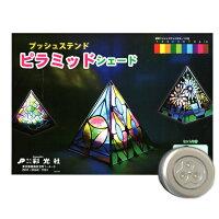 プッシュステンドピラミッド[ライト・単4電池3本付]【あす楽】