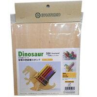 恐竜の色鉛筆スタンド【あす楽】対象年齢4歳以上