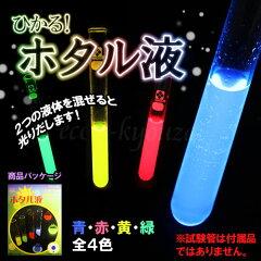 レビューキャンペーン開催中!ホタル液(安全な2液混合化学反応実験キット)4色選択あり