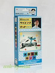 ラッピング対応!あす楽対応商品木炭電池キット〔米村でんじろうサイエンスキット〕理科/自由研...