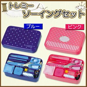 ラッピング対応!あす楽対応商品トレミーソーイングセット箱型タイプのシンプルな裁縫セット【...