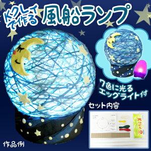 ラッピング対応!あす楽対応商品Kクレイ風船ランプ(KクレイLL・エッグライト付き)工作キット/...