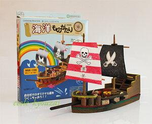 海賊船工作キット・ラッピング対応!あす楽対応商品海洋ものがたり工作キット CC20工作キット/...