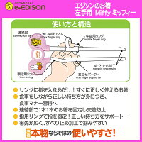★送料無料★【左手用】 練習用箸 エジソンのお箸左手用 ミッフィー miffy トレーニング箸
