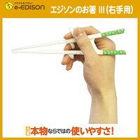 ★送料無料★【右手用】お箸練習 エジソンのお箸3 右手用「大人用」トレーニング箸