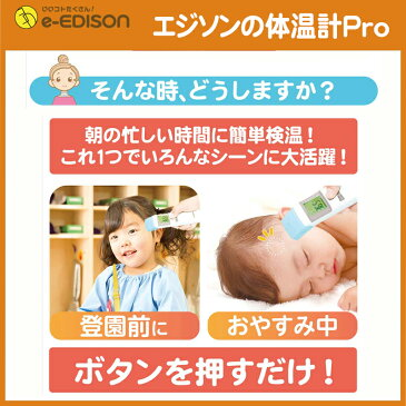 ★送料無料★ EDISON Mama エジソンの体温計Pro 0.7秒で検温 電子体温計 非接触