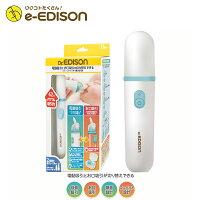 【あす楽 対応商品】★送料無料★ EDISON Mama エジソンのすっきり「鼻水吸引器」 電動 手動 鼻吸い器 鼻みず取り器