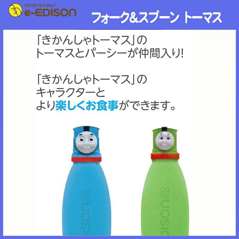 日本製!子供用フォークスプーンセット きかんしゃトーマス 専用ケース付 カトラリー