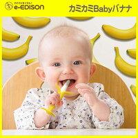 【送料無料】New!EDISONMamaカミカミBabyバナナはがため歯がためバナナカミカミバナナ(3ヶ月から対象)思わず写真を撮りたくなっちゃう