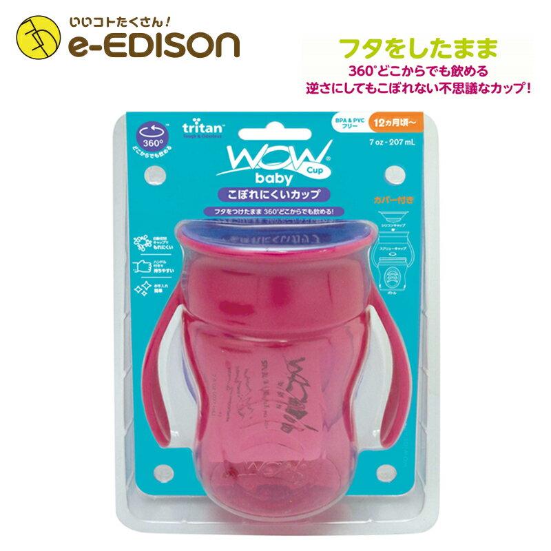Wow cup baby トライタン