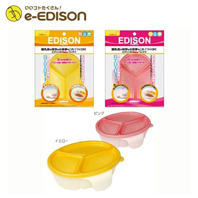 エジソン販売『エジソンママエジソンのBabyコンテナ』