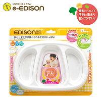 【送料無料】EDISON mama たっぷり入る「深皿プレート」食べやすい ベビー食器 ベビープレート ラバー付き 滑りにくい