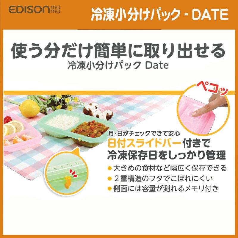 エジソン販売『エジソンスタイル冷凍小分けパックDate』