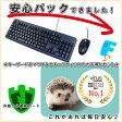 【新品】 オプション ◆パソコン本体購入者様限定◆単品購入不可◆ ★安心3点セット★ USB接続 キーボード&光学マウス セキュリティソフト PC Matic