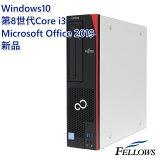 【24時間限定 2/25 ポイント最大41倍 割引クーポン発行中】 新品 パソコン 富士通 ESPRIMO D588/CX 省スペース デスクトップ 4コア Microsoft Office Personal 2019付き Windows10 Pro 64bit 【Core i3-8100/4GB/500GB/MULTI】