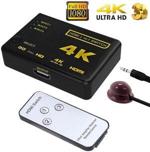 HDMI切替器分配器3入力1出力4Kセレクター1080p3DフルHD対応自動手動切り替えリリモコンHDTVBlu-RayDVDDVRXboxPS3PS4AppleTV