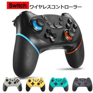 SwitchコントローラースイッチコントローラーワイヤレスプロコンBluetooth最新バージョン対応6軸ジャイロセンサー搭載TURBO連射機能HD振動日本語取扱説明書