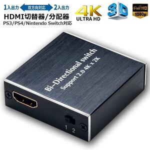 HDMI切替器分配器双方向4Kx2K/30Hz/1080P3Dhdmiセレクター4K/3D/1080P対応1入力2出力/2入力1出力手動切替PS3/PS4/NintendoSwitch/Xbox/HDTV/DVDプレー対応