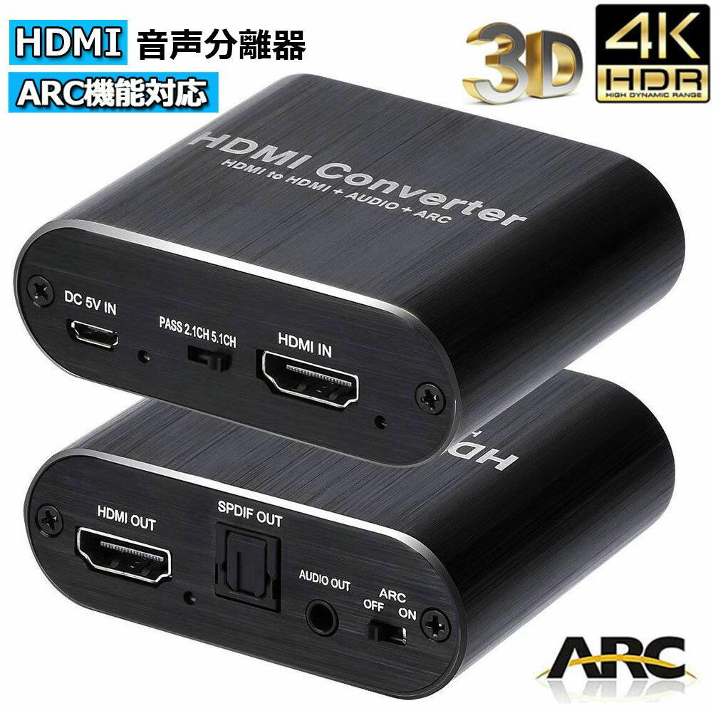 切替機・分配器, HDMI切替器・分配器 HDMI hdmi ARC HDMIHDMIToslinkSPDIF3.5mm HDMI hdmi HDMI 4K2K60Hz hdmi 4k PS3PS4XBOXBlu-rayDVDHD PlayerApple TV