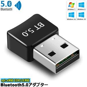 bluetooth5.0アダプターブルートゥースアダプタ受信機子機PC用Ver5.0BluetoothUSBアダプタWindows7/8/8.1/10apt-X対応Class2BluetoothDongleVer5.0apt-xEDR/LE対応省電力超小型BluetoothUSBアダプタドングル