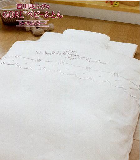 西川GOREベビー羽毛ふとんロイヤルスター;BF100カバーリング式6点ベビー組ふとん …送料無料…:e-ふとん屋さん