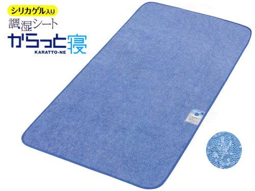 西川 調湿シート「からっと寝」ブルー/シングルサイズ