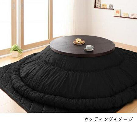 円形こたつ掛布団 直径235cm(黒/100丸形) …送料無料…