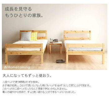 ToIROひのきの二段ベッドNH01#ナチュラル