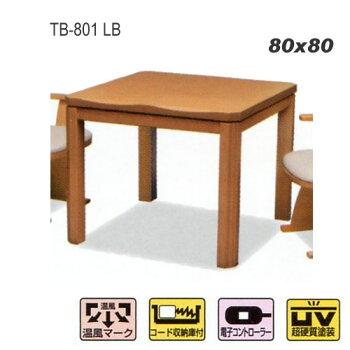 ダイニングこたつテーブル本体TB-801正方形80