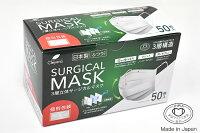 個包装、日本製 3層立体サージカルマスク(ホワイト) 50枚入 不織布マスク