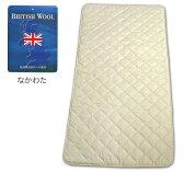 英国羊毛多針2層ウールベッドパッド /シングル …送料無料…