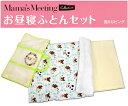 西川くまのがっこう ママらくらくお昼寝ふとん5点セット (KGクローバー2) Mama's Meeting collection