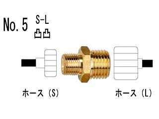 ジョイント No.5 S-L