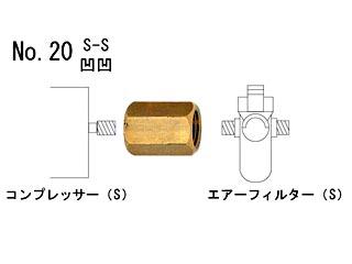ジョイント No.20 S-S