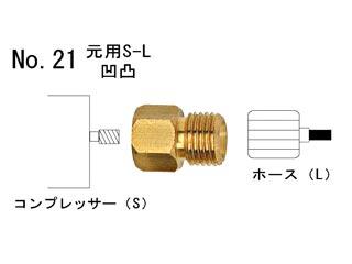 ジョイント No.21 元用S-L