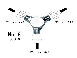 三ツ又ジョイント No.8 S-S-S