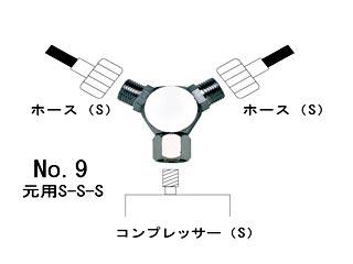 三ツ又ジョイント No.9 元用S-S-S