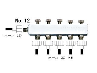 5ヶ口ジョイント No.12