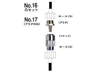 ワンタッチカプラー No.16 凸セット