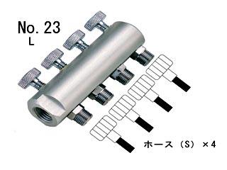 トリコン 4ヶ口ホースジョイント No.23 L