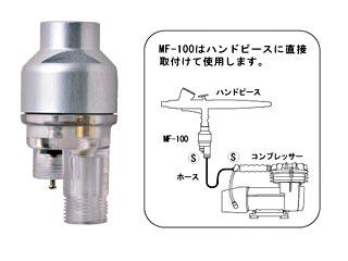 ミニフィルター MF-100(ハンドピース直結式)