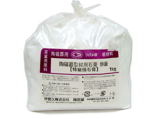 陶芸 材料/特級 焼石膏 1kg