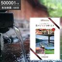 カタログギフト エグゼタイム Part5 50000円コース パート5【有……