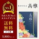 カタログギフト 送料無料 高雅 竜胆(りんどう) EO 5800円コー...
