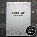 カタログギフト(あす楽) EXETIME(エグゼタイム)プラ...