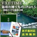 カタログギフト EXETIME(エグゼタイム)Part5 箱...