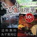 カタログギフト JTB たびもの撰華 Premium 極(きわみ)10...